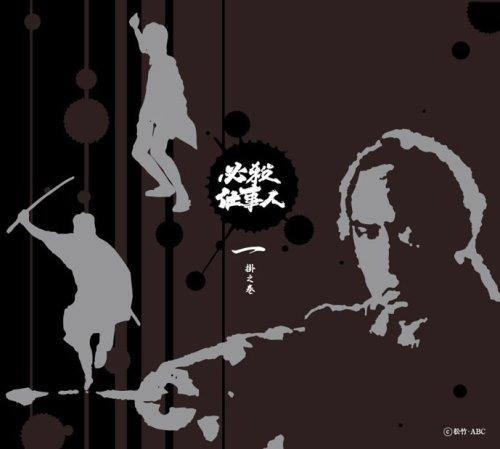 必殺仕事人 一掛之巻 [DVD]