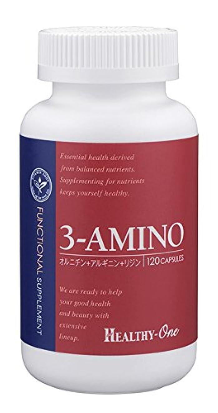 不毛のかどうか膨らませるヘルシーワン 3-アミノ(オルニチン+アルギニン+リジン)
