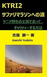 サファリマラソンへの道 - ケニア野生の王国で走ってチャリティする方法 ヨシケン世界旅 チャレンジ編 日本語版