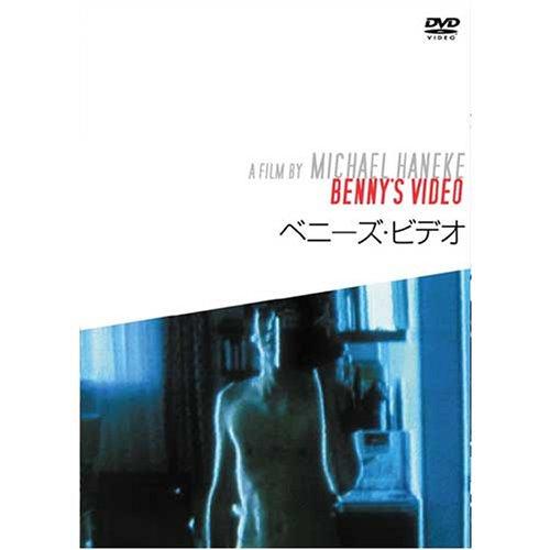ベニーズ・ビデオ [DVD]の詳細を見る