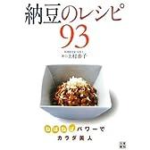 納豆レシピ93