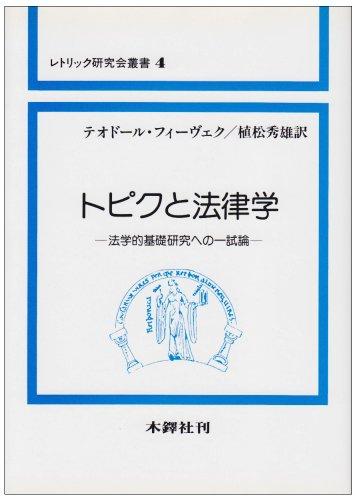 トピクと法律学—法学的基礎研究への一試論 (レトリック研究会叢書 (4))