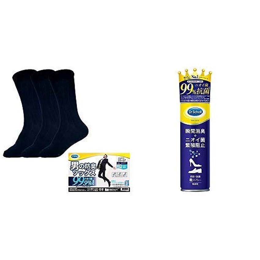 製造ポンド相対的ドクターショール 防臭ソックス ネイビー 3個パック & 消臭 抗菌 靴スプレー 無香料 150ml 靴消臭