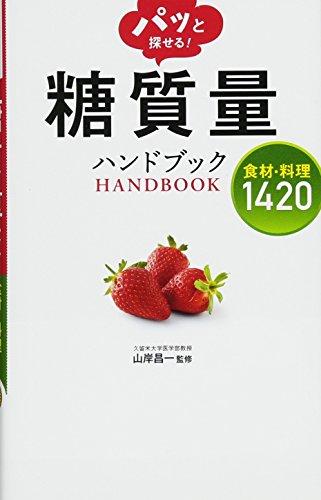 パッと探せる!  糖質量ハンドブック 食材・料理1420