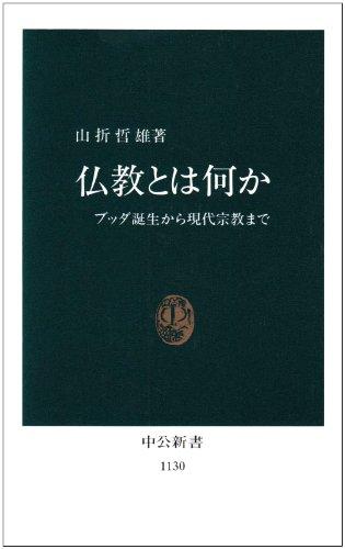 仏教とは何か―ブッダ誕生から現代宗教まで (中公新書)の詳細を見る