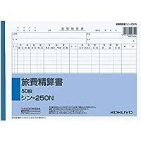 コクヨ 社内用紙 旅費精算書 B5 2穴 50枚×10