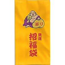 宝くじ当選祈願袋 黄色 布袋様(ほていさま)