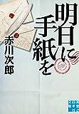 明日に手紙を (実業之日本社文庫)