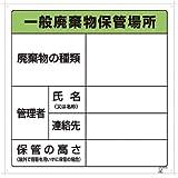 アズワン (AS ONE) 廃棄物保管場所標識 822-90A