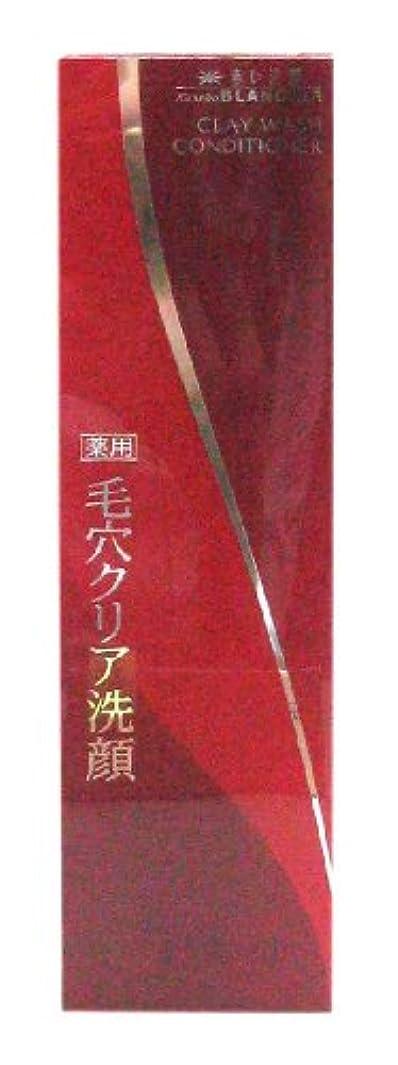 文明ラジエーター三角形ブランシール クレイウォッシュコンディショナーn 125g <25338>