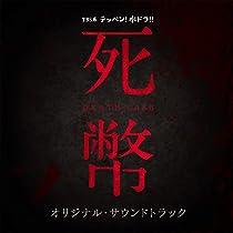 TBS系 テッペン! 水ドラ! ! 「死幣ーDEATH CASHー」オリジナル・サウンドトラック