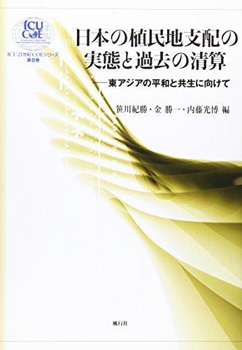 日本の植民地支配の実態と過去の清算―東アジアの平和と共生に向けて (ICU21世紀COEシリーズ 第 8巻)