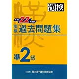 漢検 準2級 過去問題集 平成22年度版