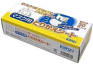 さらふあ マスク用とりかえシート [50枚入り] 日本製