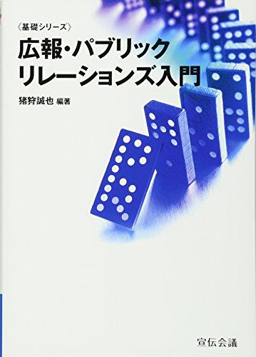 広報・パブリックリレーションズ入門 (基礎シリーズ)