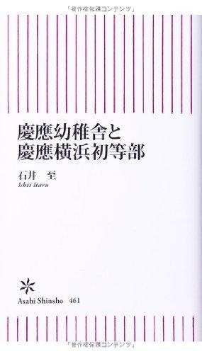 慶應幼稚舎と慶應横浜初等部 (朝日新書)の詳細を見る