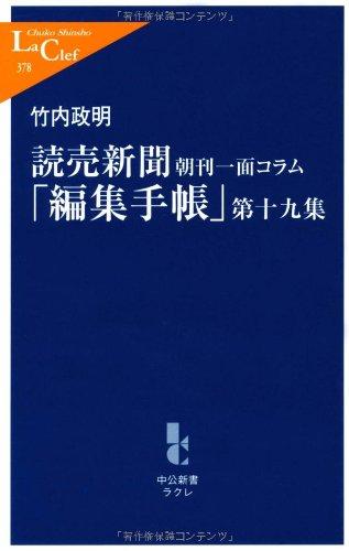 読売新聞朝刊一面コラム「編集手帳」〈第19集〉 (中公新書ラクレ)の詳細を見る