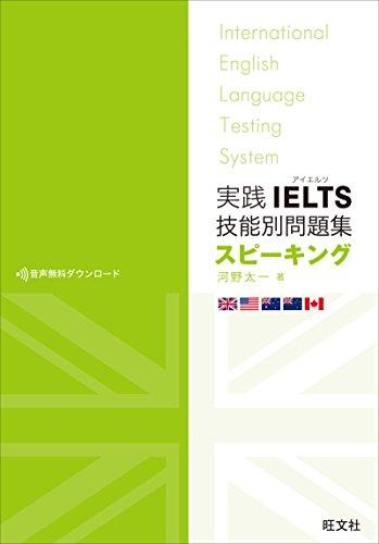 IELTS向けスピーキング 実践IELTS技能別問題集スピーキング