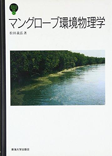 マングローブ環境物理学 (東海大学自然科学叢書)