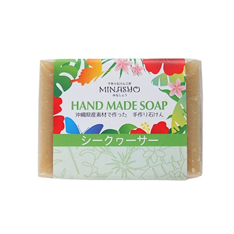 水差し以降寺院洗顔石鹸 無添加 固形ハンドソープ ボディソープ 手作りシークワーサー石鹸