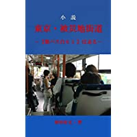 東京・被災地街道 ーー【都バス白61】は走る