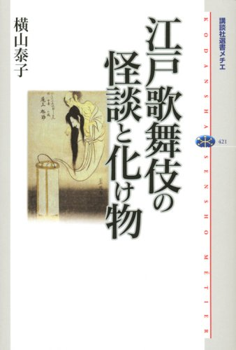 江戸歌舞伎の怪談と化け物 (講談社選書メチエ)の詳細を見る