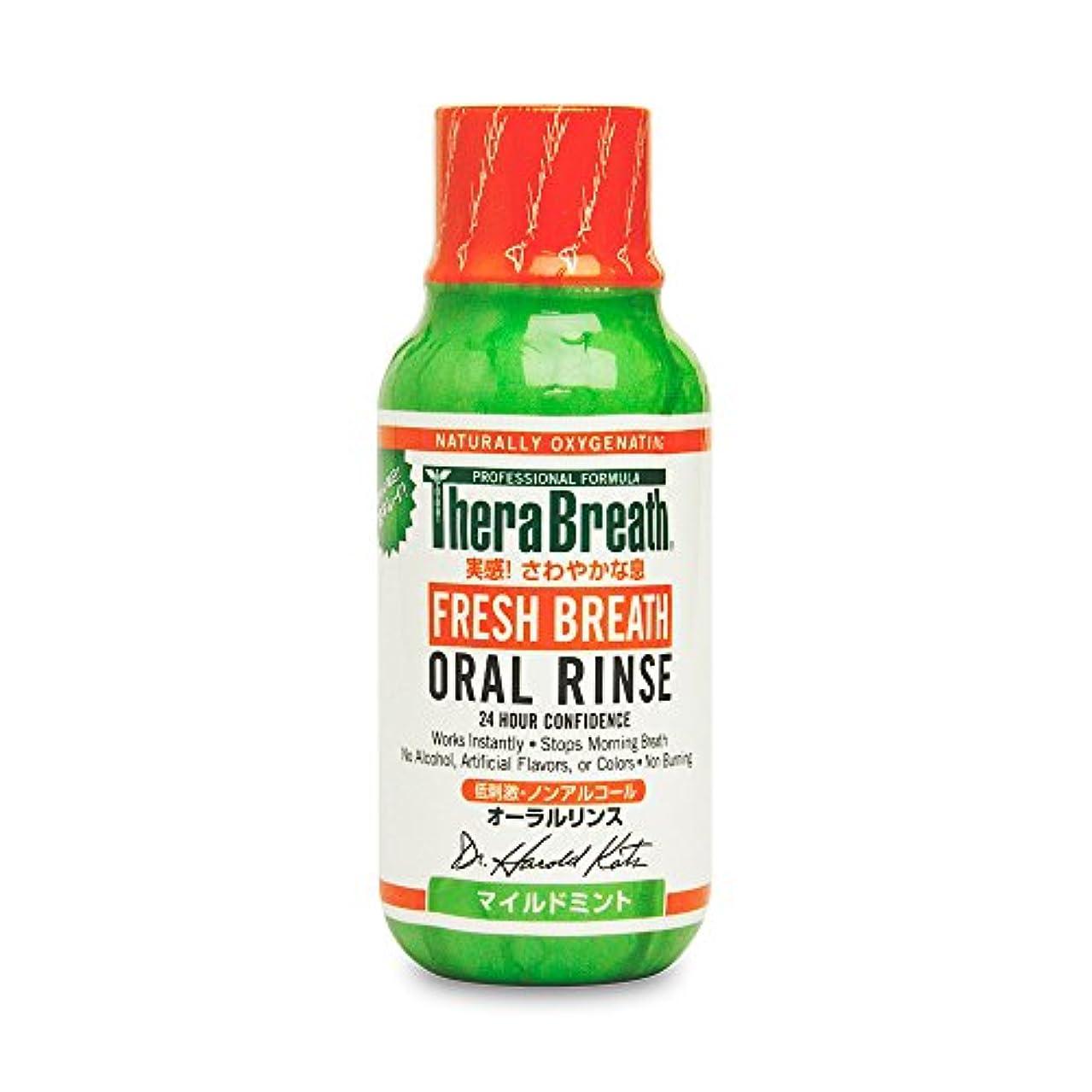 TheraBreath (セラブレス) セラブレス オーラルリンスミニボトル 88ml (正規輸入品) マウスウォッシュ