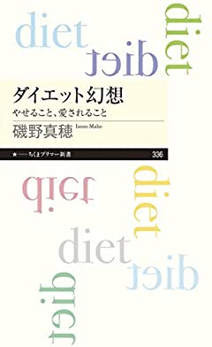 ダイエット幻想 (ちくまプリマー新書)