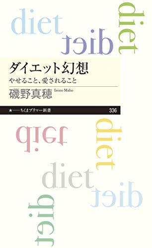 ダイエット幻想