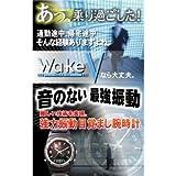 強力振動目覚まし腕時計Wake V(ウエイクブイ)ブラック WV-0601