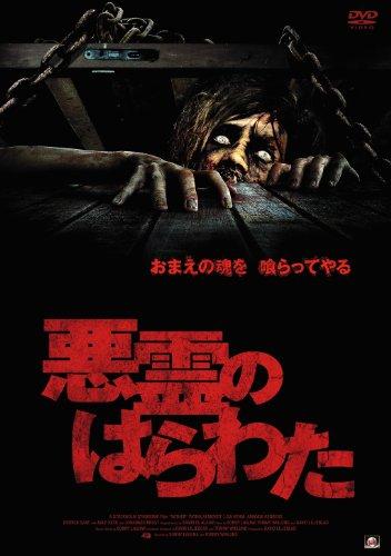 悪霊のはらわた [DVD]