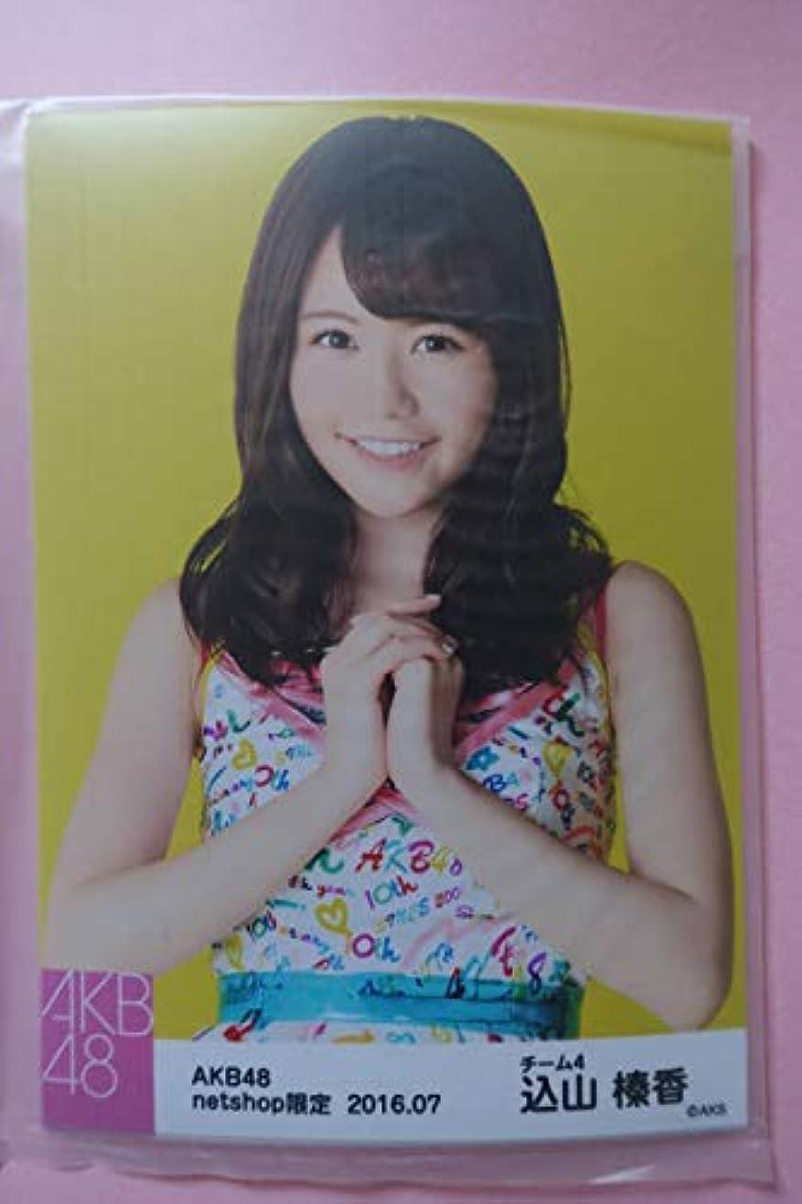 フレア仕方望みAKB48 個別生写真5枚セット 2016.07 込山榛香 グッズ