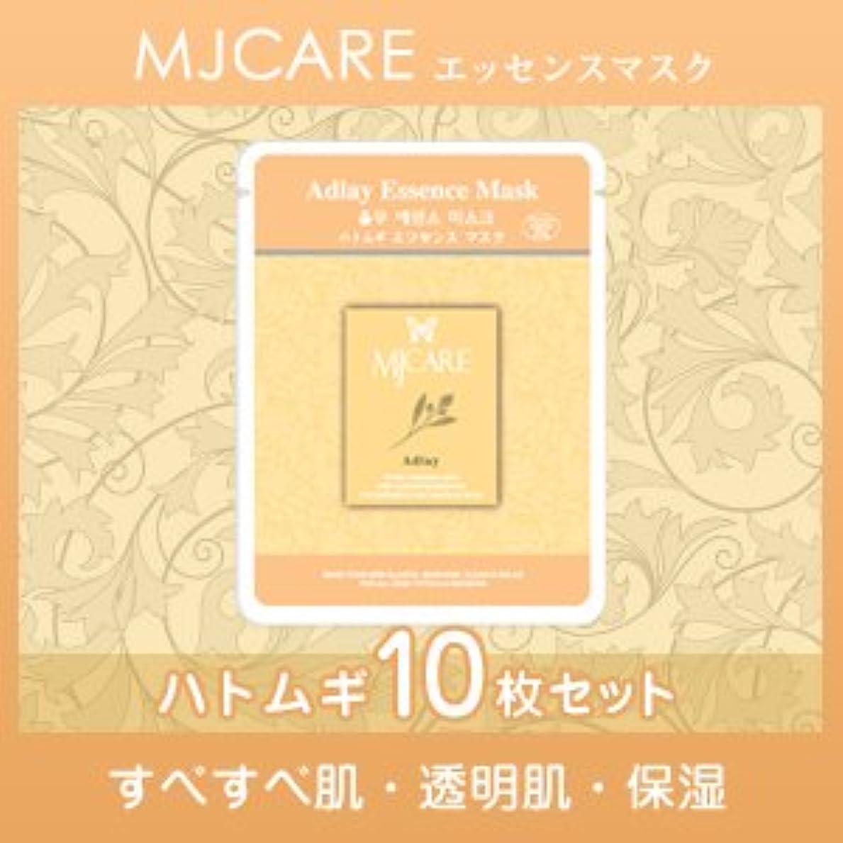 追記精算ほのかMJCARE (エムジェイケア) ハトムギ エッセンスマスク 10セット