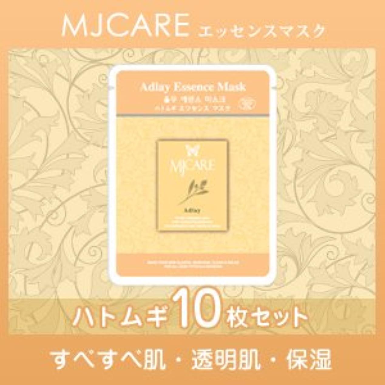 分析するフレア成功するMJCARE (エムジェイケア) ハトムギ エッセンスマスク 10セット