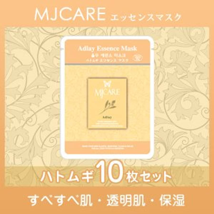 不透明なきらめく偶然MJCARE (エムジェイケア) ハトムギ エッセンスマスク 10セット