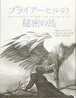 ブライアーヒルの秘密の馬 (Sunnyside Books)