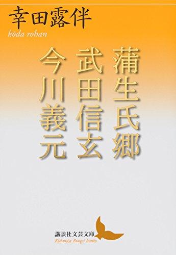 蒲生氏郷 武田信玄 今川義元 (講談社文芸文庫)