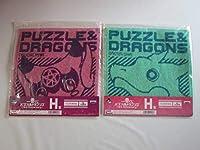 一番くじ パズル&ドラゴンズ~3rd Anniversary~ H賞 ハンドタオル 2個セット 品