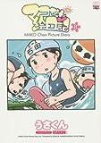マコちゃん絵日記 コミック 1-8巻セット (FLOW COMICS)
