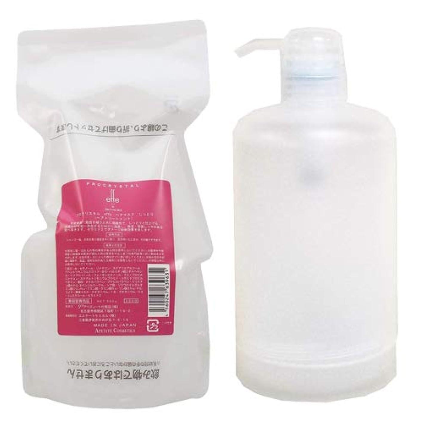 極めて重要な乳剤絞るアペティート プロクリスタル effe ヘアマスク 詰め替え 500g + 専用ポンプ しっとりセット