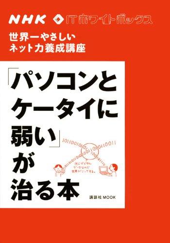 NHK ITホワイトボックス 世界一やさしいネット力養成講座 「パソコンとケータイに弱い」が治る本 (講談社 MOOK)の詳細を見る