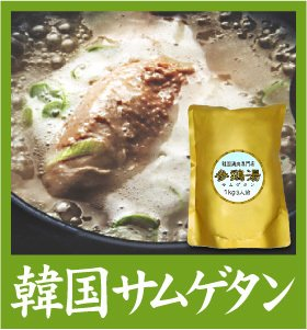 韓国最高ランク参鶏湯/サムゲタン/1kg(翌日出荷可)...