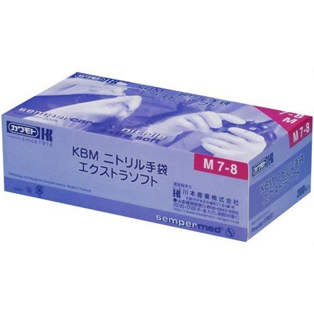 病者活気づく約設定川本産業 KBMニトリル手袋 エクストラソフト L 200枚入 × 3個セット