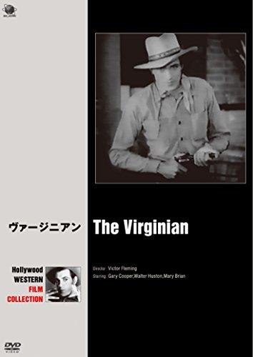 ヴァージニアン [DVD]