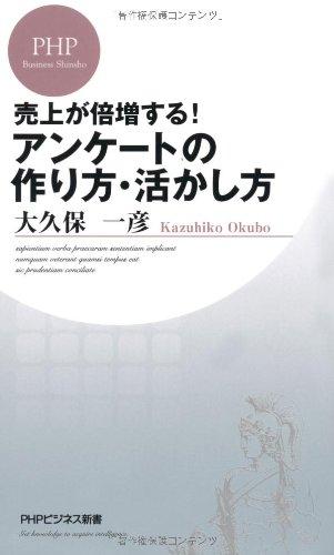 アンケートの作り方・活かし方 (PHPビジネス新書)