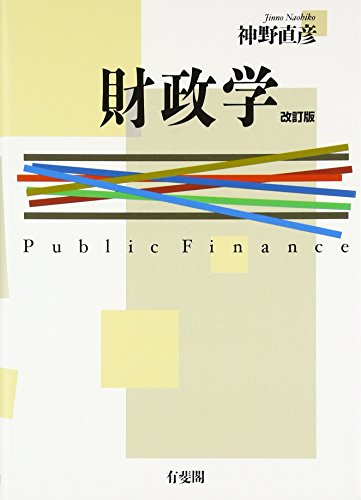 財政学 改訂版の詳細を見る