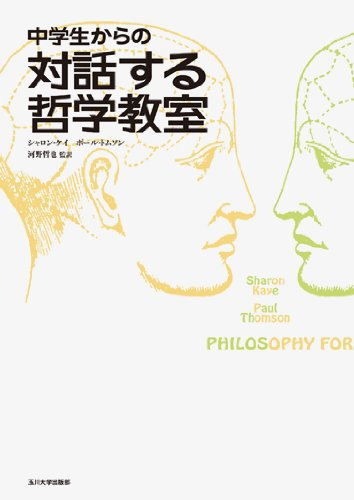 中学生からの対話する哲学教室の詳細を見る
