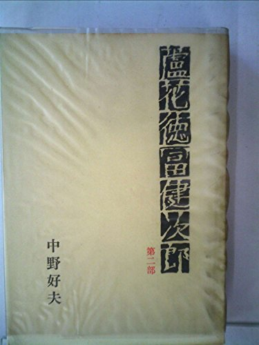 蘆花徳富健次郎〈第2部〉 (1972年)