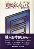 邪魔をしないで (1981年) (Hayakawa novels)