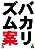 バカリズムライブ番外編「バカリズム案7」 [DVD] 画像